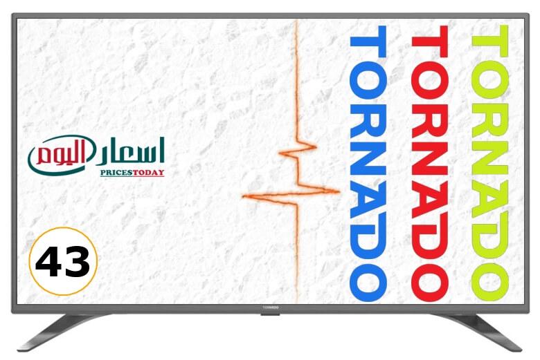 أسعار شاشات تورنيدو 43 اليوم في مصر 2021 بجميع موديلاتها