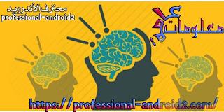 تحميل تطبيق معلومات عامة غذي عقلك ( فوائد وفرائد )