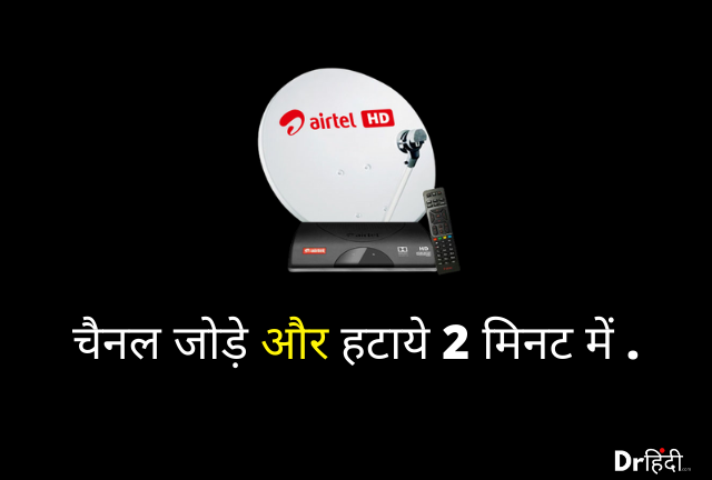 How to Add and Remove Channels in Airtel DTH By SMS