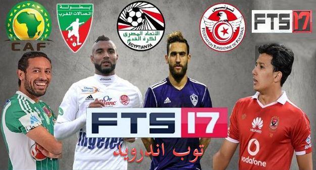 تحميل كرة القدم Fts 17 مهكرة الدوريات العربية الدوري