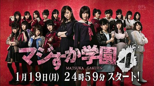 Download Dorama Jepang Majisuka Gakuen Season 4 Batch Subtitle Indonesia