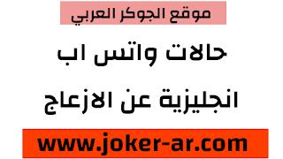 حالات واتس اب مميزة بالانجليزي عن الازعاج والمزعجين 2021 - الجوكر العربي