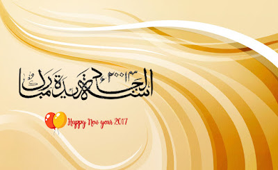 happy new year greetings images hd wallpapers photos pics 2017 in urdu wishes cards free download-ecard