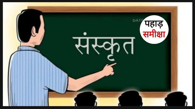 उत्तराखंड समाचार: शिक्षा विभाग में हुए तबादलों की मंशा हुई साफ, अब शिक्षक नहीं कर सकेंगे सरकार का विरोध।