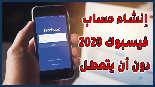 كيفية إنشاء حساب Facebook دون تعرضه لحظر | تعطيل 2020