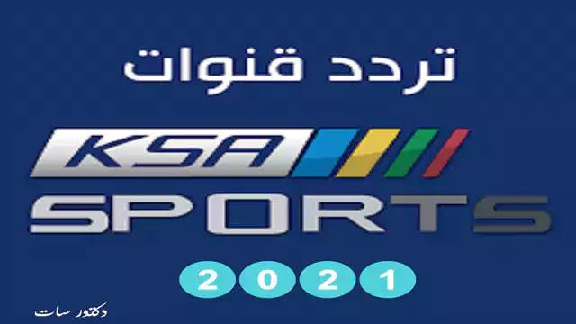 السعودية الرياضية تردد قناة Ksa sport HD على نايل سات وعرب سات 2021،القناه الرياضيه،القناة الرياضية السعودية،تردد قنوات السعودية الرياضية الجديدة
