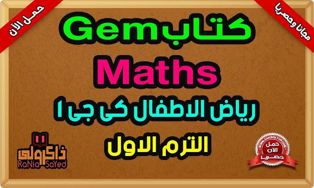 تحميل كتاب Gem منهج Math كي جي 1 الترم الاول 2022
