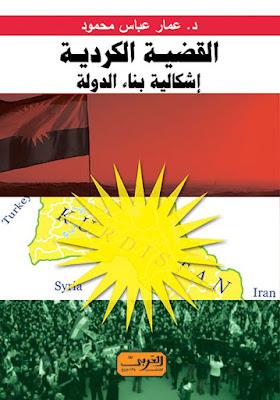 حديث الرسول عن الاكراد، هل الأكراد مسلمين، اصل الاكراد، يهود الاكراد في الجزائر، الاكراد وتركيا، كردستان، زواج الاكراد من العربيات، كردستان العراق، هل الاكراد مسلمين، خريطة كردستان، من هم اكراد العراق