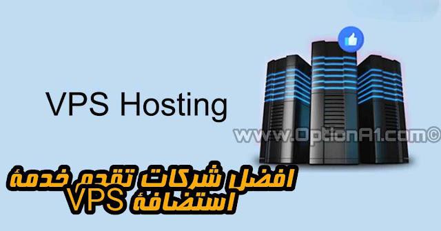 أفضل شركات تقدم خدمة السيرفر الافتراضى VPS Windows - استضافة VPS