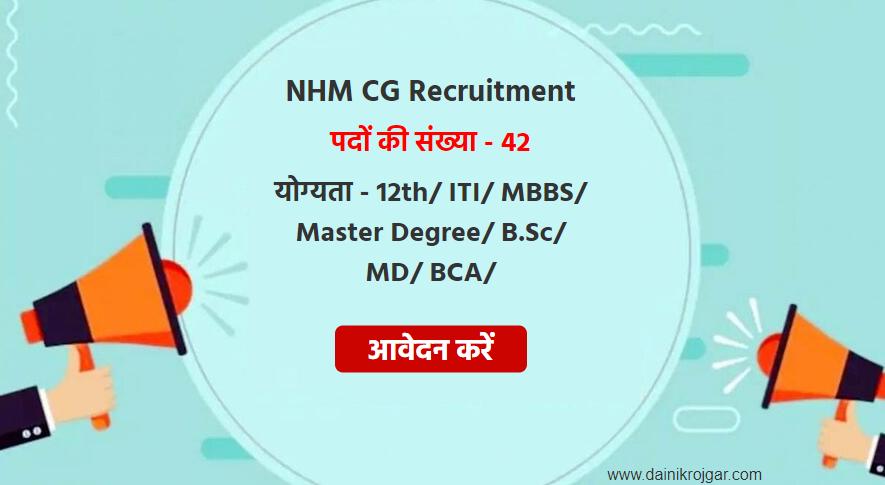 NHM Chhattisgarh Recruitment 2021, Apply 42 Consultant & Other Vacancies
