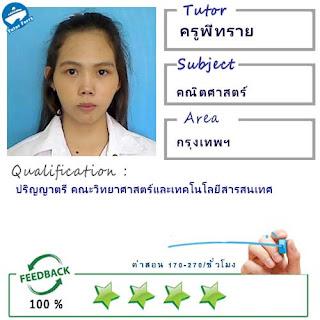 ครูพี่ทราย (ID : 13386) สอนวิชาคณิตศาสตร์ ที่กรุงเทพมหานคร