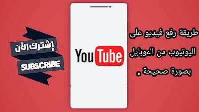 طريقة رفع فيديو على اليوتيوب من الموبايل