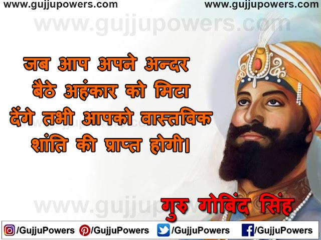 famous quotes by guru gobind singh ji in punjabi