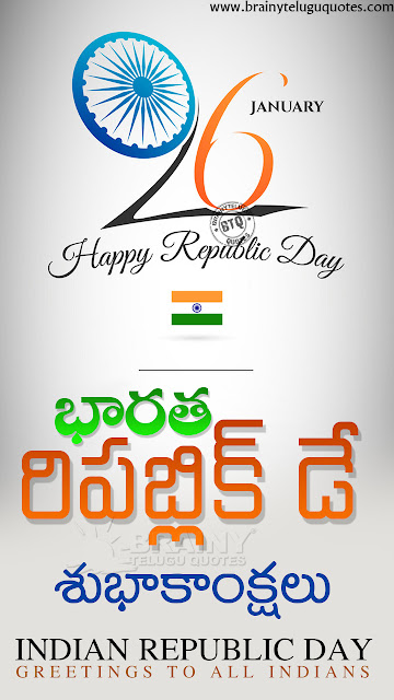 republic day speech in telugu,Republic Day Essay in telugu,Republic Day wishes,Republic Day quotes in telugu,Republic Day wishes quotes in telugu,Republic Day  greetings in telugu for whatsapp status,Republic Day greetings for friends,republic day greeting cards for tiktok users,republic day greeting cards for whatsapp,Happy Republic Day 2020 Wishes, Quotes, Greetings, Images,Happy Republic Day 26 January 2020, Best Republic Day Wishes & Quotes In telugu,Happy Republic Day Status for Whatsapp in telugu,republic day speech in telugu for students,Republic Day Essay in telugu,Republic Day  wishes quotes in telugu for whatsapp status,Republic Day messages for friends,republic day greeting cards for whatsapp status