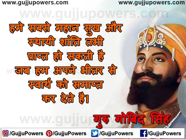 guru gobind singh famous dialogue