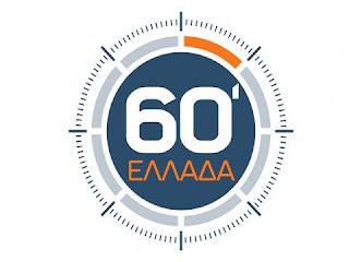 60-lepta-ellada-psara