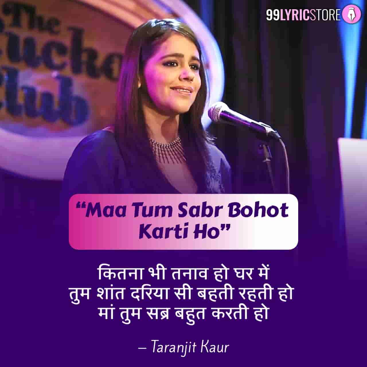 This beautiful poem 'Maa Tum Sabr Bohot Karti Ho' has been written by Taranjit Kaur and has performed so beautifully in the platform of 'Spill Poetry'.