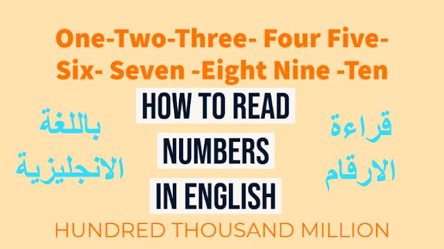 خبراء اللغة الإنجليزية الأرقام في اللغة الإنجليزية