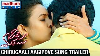 Oka Manasu Movie Songs _ Chirugaali Aagipove Song Trailer _ Naga Shaurya _ Niharika Konidela