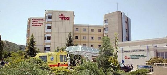 Γιάννενα: Ανακοίνωση της Β΄ Καρδιολογικής Κλινικής του Πανεπιστημιακού Νοσοκομείου Ιωαννίνων
