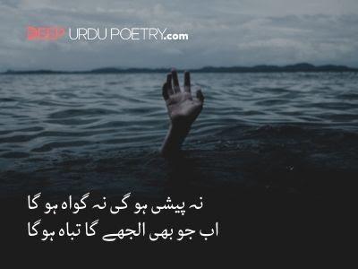 deep urdu poetry about life