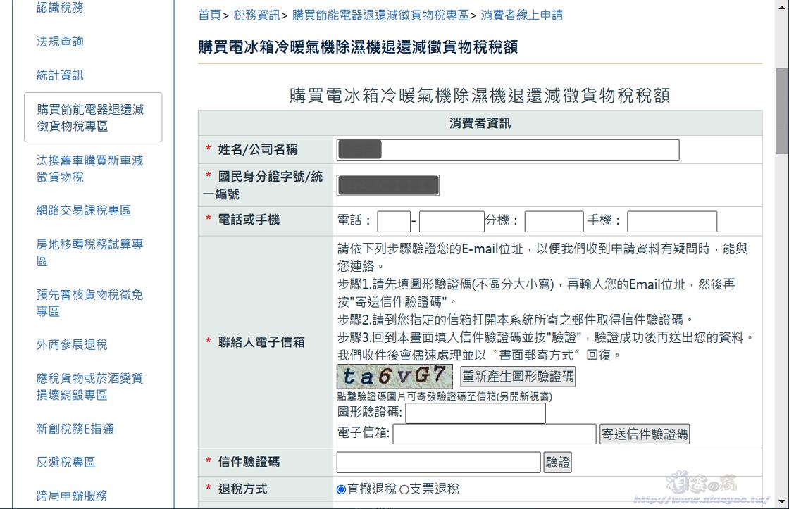 線上申請節能電器(冷暖氣、冰箱、除濕機)退還減徵貨物稅最高 2000 元,原定六月停止將延長 2 年