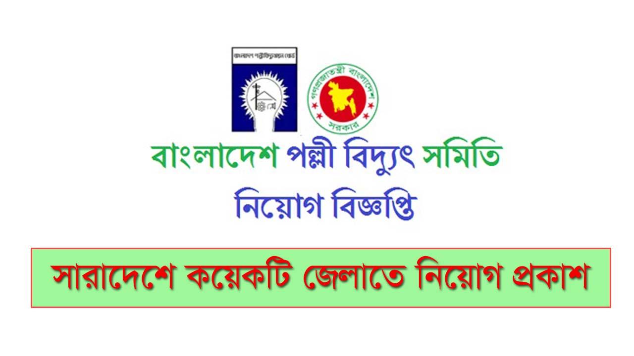 BPDB Job Circular | আবারো বাংলাদেশ পল্লী বিদ্যুতে সারাদেশ ব্যাপী নিয়োগ বিজ্ঞপ্তি প্রকাশ