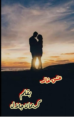رواية عشق خالد الفصل السابع 7 بقلم كريمان جلال