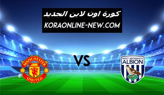 مشاهدة مباراة مانشستر يونايتد ووست بروميتش بث مباشر اليوم 14-2-2021 الدوري الإنجليزي