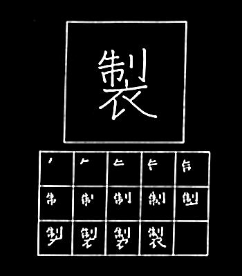 kanji menyetel