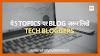 ये 5 blogging idea आपके tech blog के लिए है बेहद जरुरी |