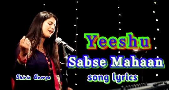 yeeshu sabse mahaan song lyrics, यीशु सबसे महान, shirin george, jesus worship song