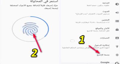 طريقة تفعيل ميزة قفل واتساب بالبصمة للاندرويد بتحديث جديد من whatsapp