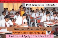 Rashtriya Madhyamik Siksha Abhiyan Recruitment 2017– 3052 Computer Instructor