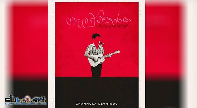 Channuka Devnindu - Galawumkaraya