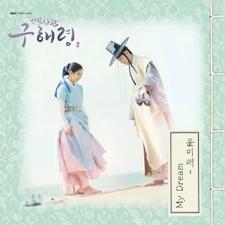 kkeuchi eomneun gireul na hollo georeoganda Yoon Mi Rae - My Dream (Rookie Historian Goo Hae Ryung OST Part 2) Lyrics