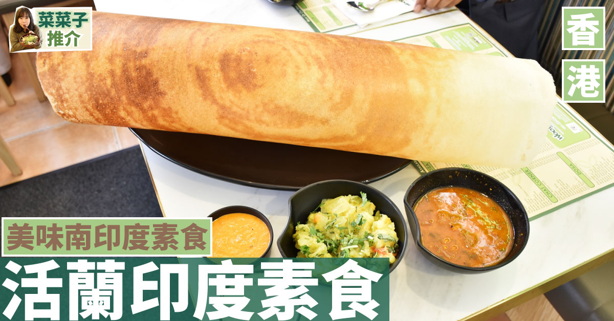 [香港素食] 尖沙咀 | 活蘭印度素食:香港罕有南印度素食餐廳 亦提供純素菜式 | 《早餐女皇之蔬食日常》