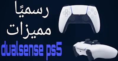 سوني تكشف مميزات ومواصفاتdualsense  وحدة تحكم sony playstation 5 ps5