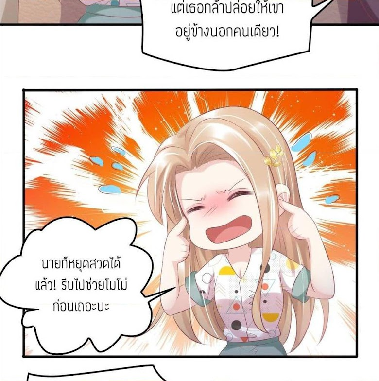 Contract Sweet Pet Don't Want To Run Away from Hot Mom - หน้า 24