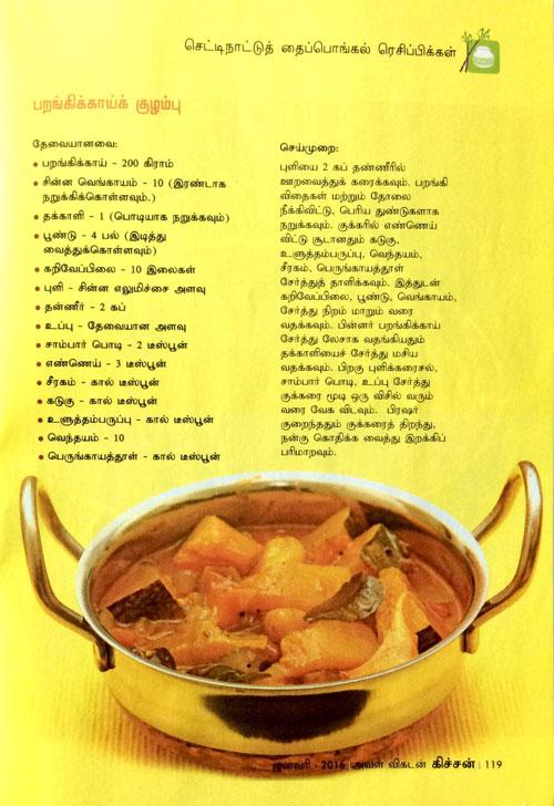Chettinad Pongal Recipes - Aval Kitchen - January 2016