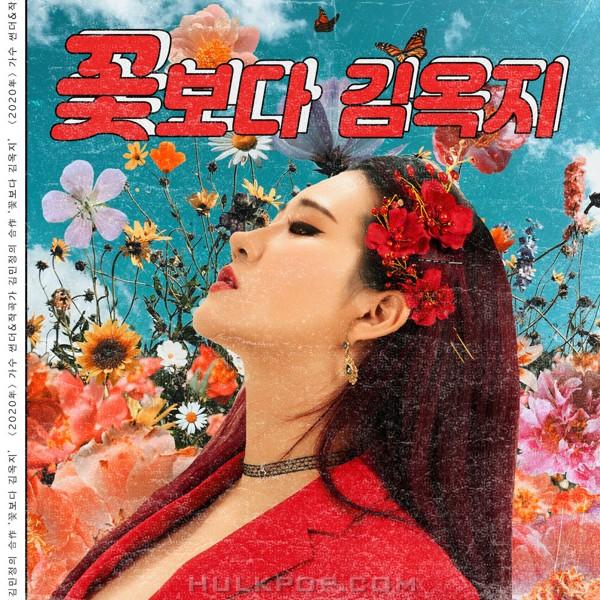 lily kim – 꽃보다 김옥지 – Single