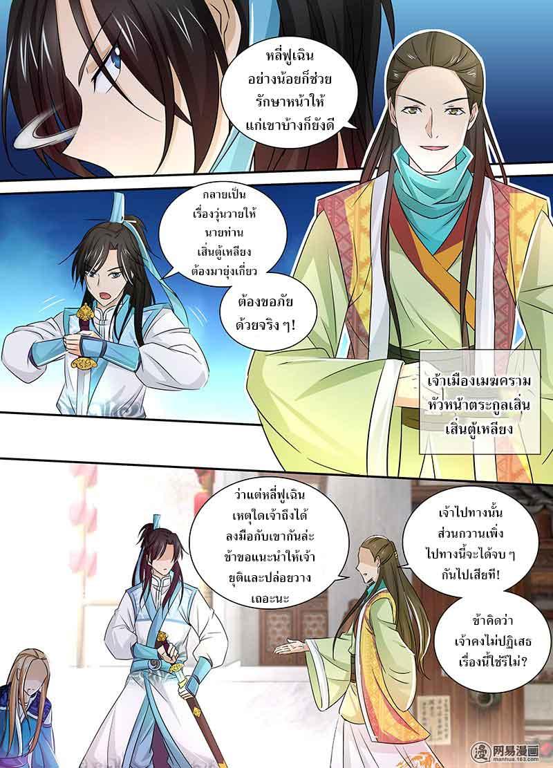อ่านการ์ตูน Yong Heng Zhi Zun 7 ภาพที่ 14
