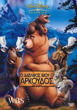 Η ταινία της παιδικής μου ηλικίας: Brother Bear