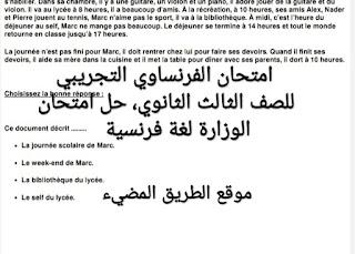 امتحان الفرنساوي التجريبي بالإجابات للصف الثالث الثانوي لغة ثانية، حل امتحان الوزارة التجريبي لغة فرنسية ثانوية عامة