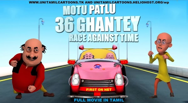 Motu Patlu 36 Ghantey Race Against Time Full Movie In Tamil