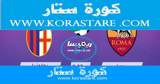 مشاهدة مباراة روما وبولونيا كورة ستار مباشر  اليوم كورة ستار اون لاين  13-12-2020 في الدوري الايطالي