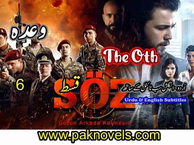 Turkish Drama Soz Episode 6 Urdu Subtitles