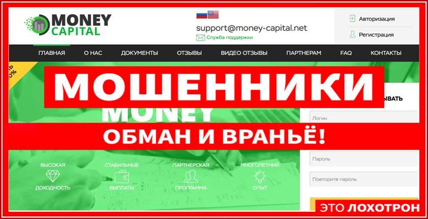 Мошеннический сайт money-capital.net – Отзывы, развод, платит или лохотрон? Мошенники