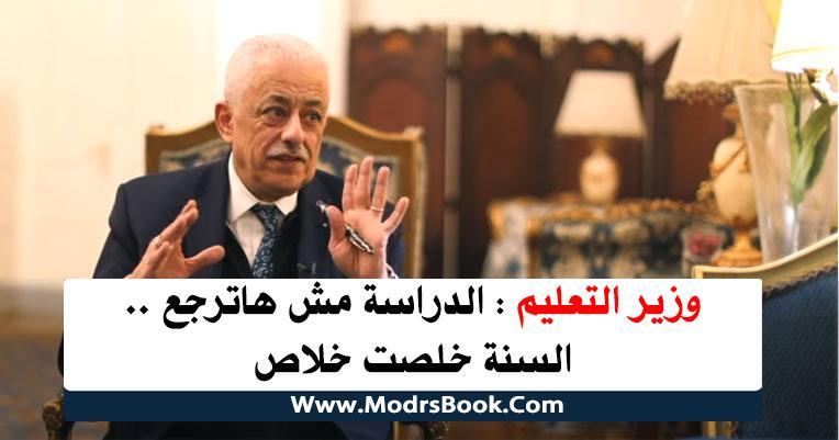وزير التعليم: الدراسة مش هاترجع .. السنة خلصت خلاص