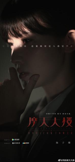 A Murderous Affair in Horizon Tower cast Yang Zishan